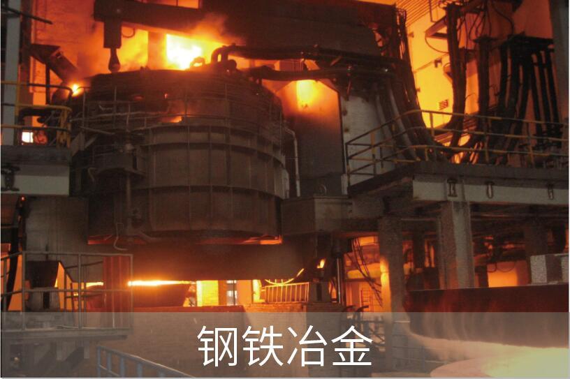 老虎机开户彩金论坛铁冶金行业
