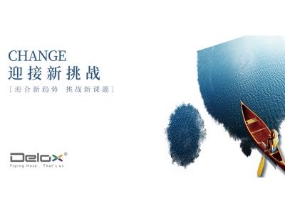 德璐氏公司开始国家高新技术企业的申报工作